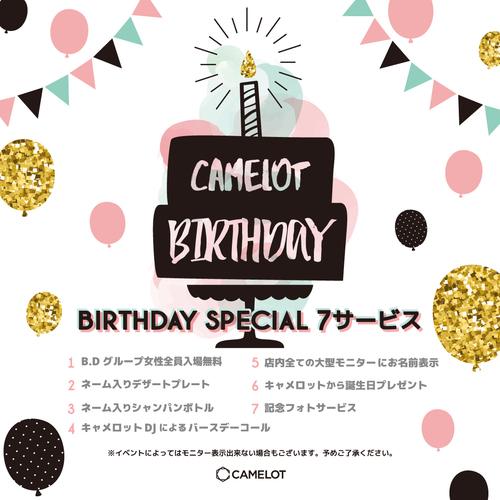 Happy Birthday Plan Clubcamelot Jp